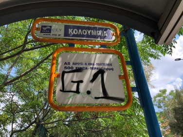 Closer shot of the Κολουμπια/Columbia bus stop sign.